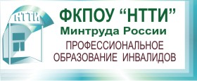 ФКПОУ НТТИ Минтруда России