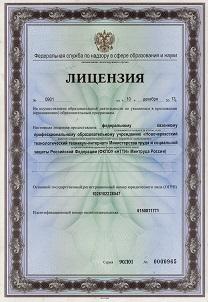 Лицензия на осуществление образовательной деятельности 0901 от 10.12.2013г.